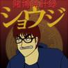 Toubaku Tokihakariroku Shouji Image
