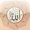 Islam Quiz Image