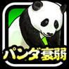 concentration panda Image