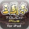 Romance of the Three Kingdoms Touch Plus for iPad Image