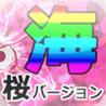 CR Super Umi Monogatari in Okinawa - Sakura Version - Jikyuu Simulator Image