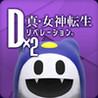 Shin Megami Tensei Liberation Dx2 Image