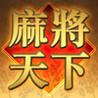 Mahjong World Image