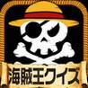 Pirate king Quiz Image