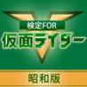 Kentei Quiz for Kamen Rider (Shouwa) Image