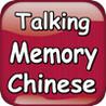 Talking Memory Chinese Image