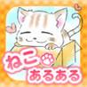 Neko Aruru: Iyasareru Houchi Game Image
