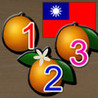123 Count With Me! in Cantonese Image