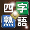Yojijukugo ga Ochiru Puzzle Image