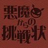 Akuma Kara no Chousenjou Image