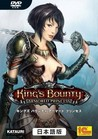 King's Bounty: Armored Princess Image