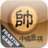 China Chess Game Image