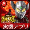 Pachinko Ultraman Tarou: Tatake!! Ultra 6 Kyoudai - Jikki Appli Image