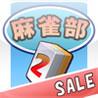 Mahjong-Bu e Youkoso! 2 Image