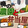 Ore no Nouen to Bentouya Image