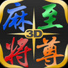 Mahjong Master 3D for iPad Image