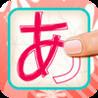 Hiragana-Katakana Copybook Image