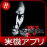 Pachinko Hissatsu Shigotojin IV: Jikki Appli Image