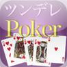 Tsundere Poker Image