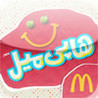 McDonald's Happy Apples Image