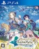 Atelier Firis: The Alchemist and the Mysterious Journey Product Image
