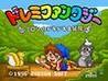 DoReMi Fantasy: Milon's DokiDoki Adventure Image