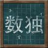 Sudoku on Chalkboard Image
