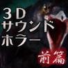 3D Sound Horror - Sasayaki Adventure Narujou Meijou Zenpen Image