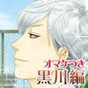 Otome Gear: Kare to Renai! Koi no Jikkou Iinkai Kurogawa-Hen Omake-Tsuki Image