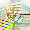 Yojijuku Image