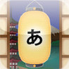 Japanese Characters - Kana Drop by CereGame Image