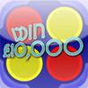 Impossi-Four Win $10,000 Image