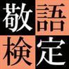 Keigo Ryoku Kentei Image