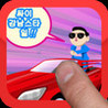 Gangnam Style Racing - Popular Race Video Game Image