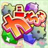 GachaKeshi! TouchPuzzle Image