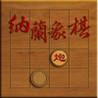 NaLan Chess for iPhone Image