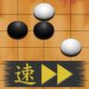 Speed-Gomoku Image