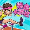 hurdles Image