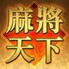 Mahjong World for iPad Image