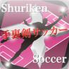 Shuriken Soccer Image