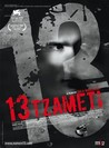 13 Tzameti Image