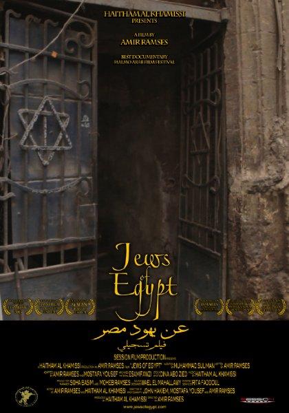 Jews of Egypt