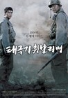 Tae Guk Gi: The Brotherhood of War Image