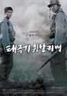 Tae Guk Gi: The Brotherhood of War Image