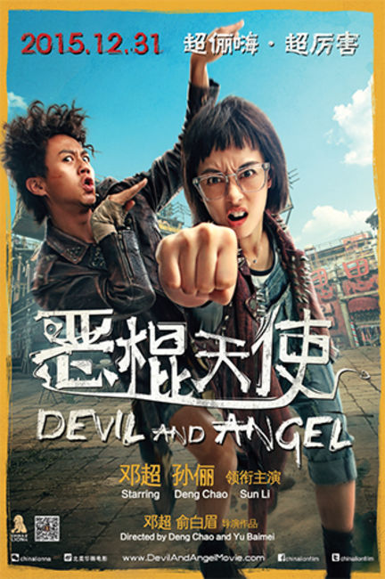 DEVIL AND ANGEL (2015)
