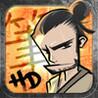 Fude Samurai HD Image