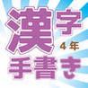 Shougakkou 4 Toshi: Tegaki Kanji Quiz Image