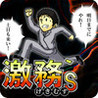 Gekimu's: Gekinzu Image