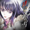 Ake Some no Yuki: Suiri Novel / Adventure Game Image
