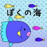 Boku no Umi Image